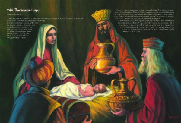 Biblija u 365 prica i slika