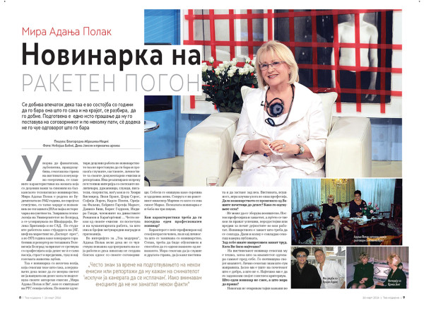 Фото: Небојша Бабиќ, Дина Јонсен и приватна архива